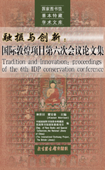 Tradition and Innovation: