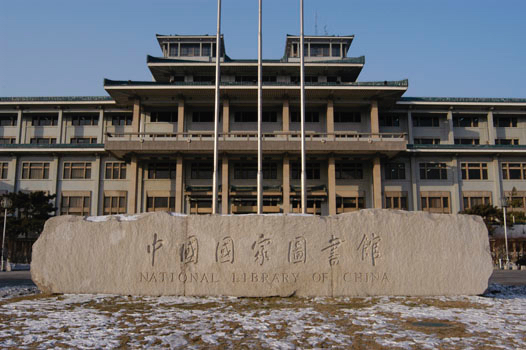 Die National Library of China in Peking.
